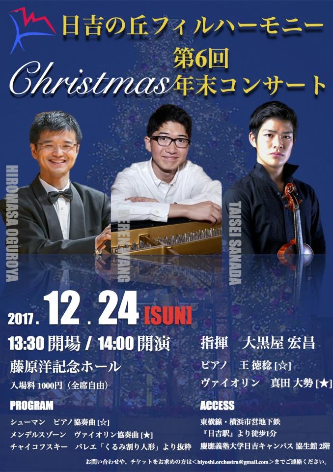 日吉の丘フィルハーモニー 第6回クリスマスコンサート