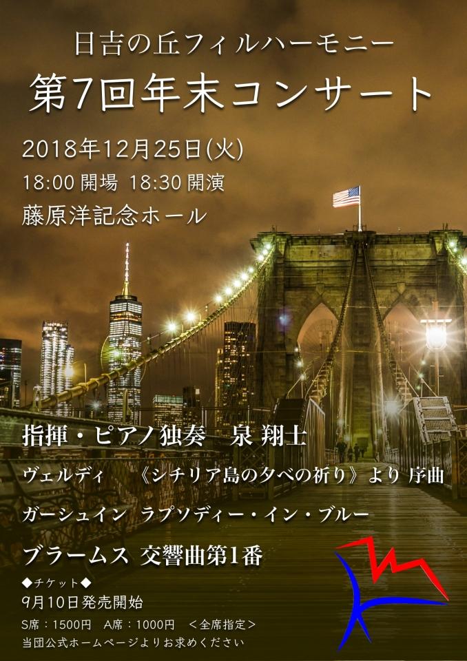 日吉の丘フィルハーモニー 第7回年末コンサート