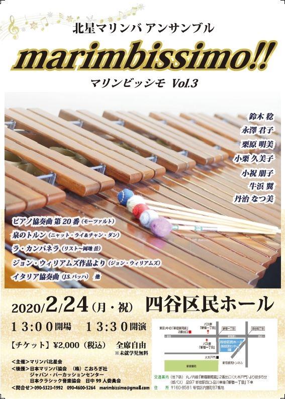 北星マリンバアンサンブル marimbissimo!! Vol.3