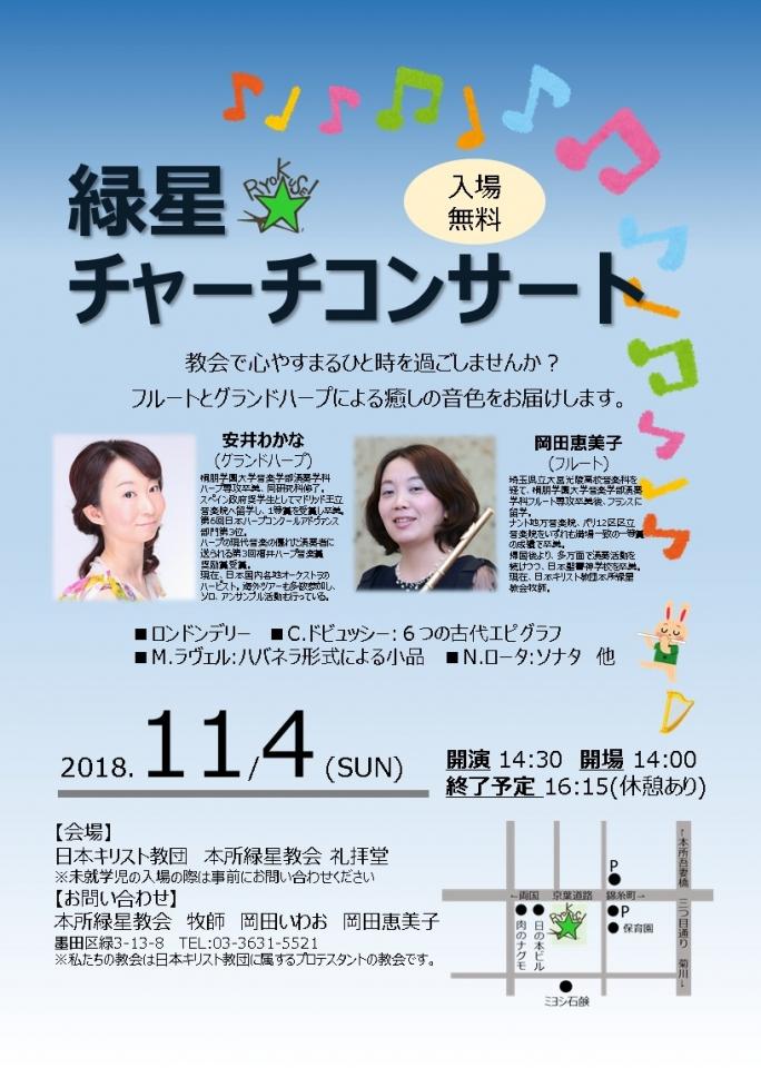 日本キリスト教団 本所緑星教会 緑星★チャーチコンサート♪