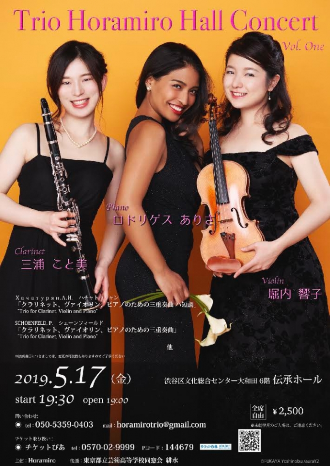 Trio Horamiro トリオ・ホレミーロ Trio Horamiro Hall Concert Vol.One