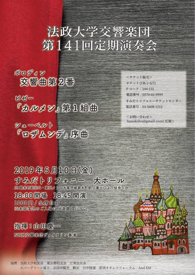 法政大学交響楽団 第141回定期演奏会