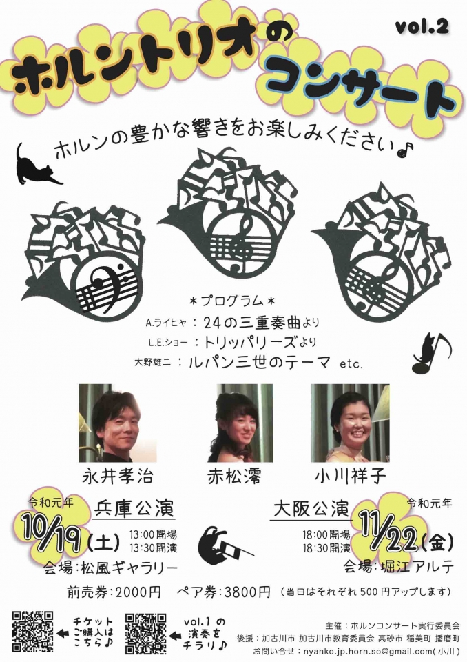 ホルンコンサート実行委員会 ホルントリオのコンサート vol.2 兵庫公演