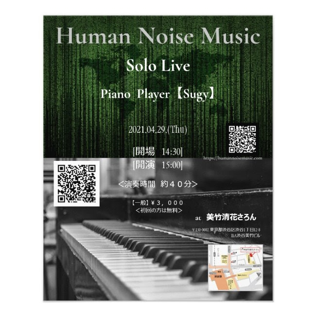 Human Noise Music Solo Live Piano Player【Sugy】