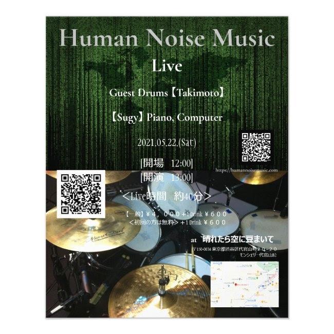 Human Noise Music Live