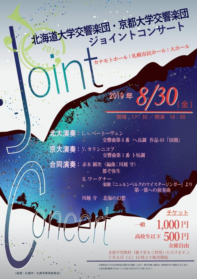 北海道大学交響楽団・京都大学交響楽団ジョイントコンサート