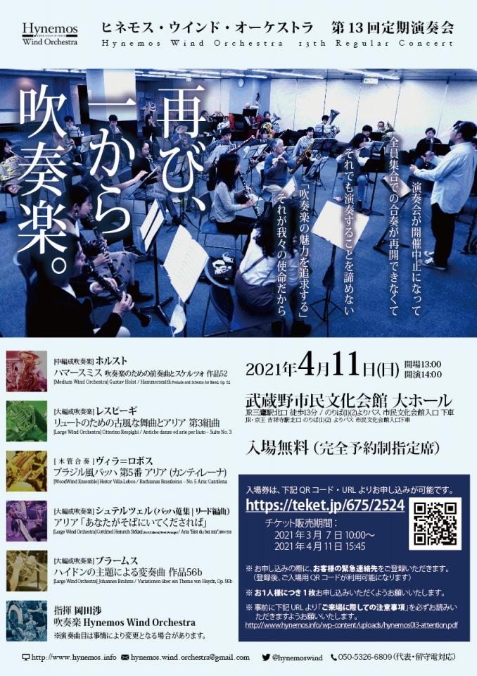 Hynemos Wind Orchestra 第13回定期演奏会