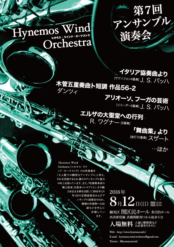 Hynemos Wind Orchestra 第7回アンサンブル演奏会