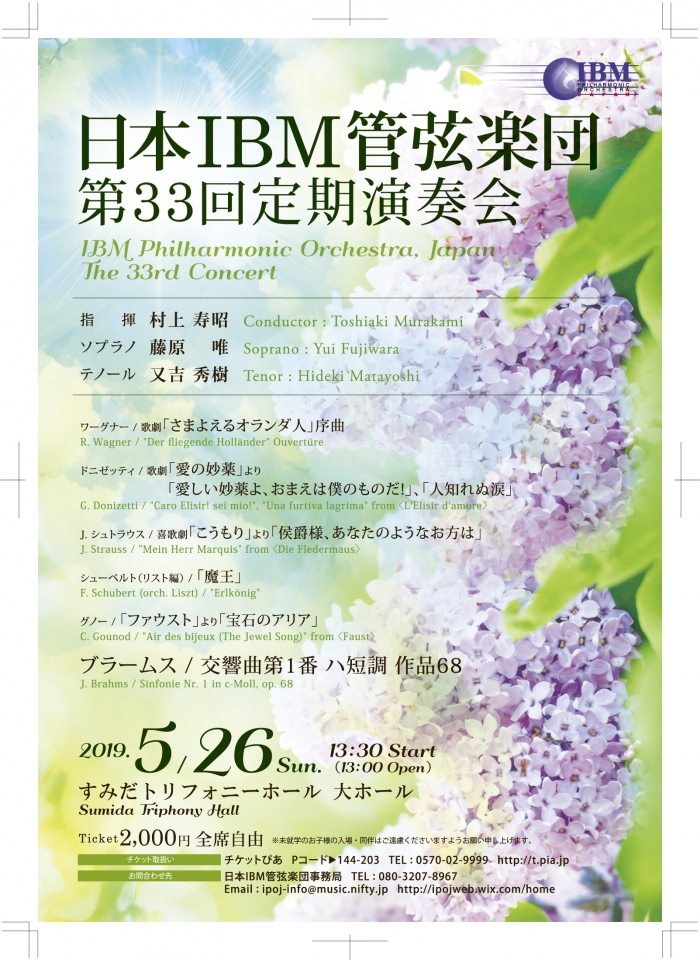 日本IBM管弦楽団 第33回定期演奏会