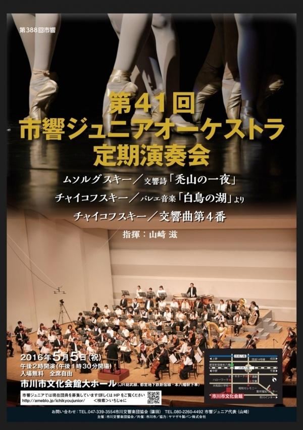 市響ジュニアオーケストラ 第41回市響ジュニアオーケストラ定期演奏会