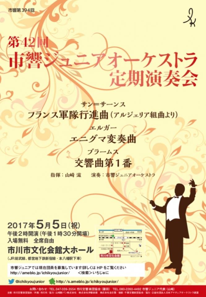 市響ジュニアオーケストラ 第42回市響ジュニアオーケストラ定期演奏会