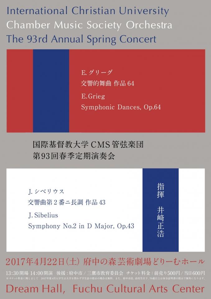 国際基督教大学CMS管弦楽団 第93回春季定期演奏会