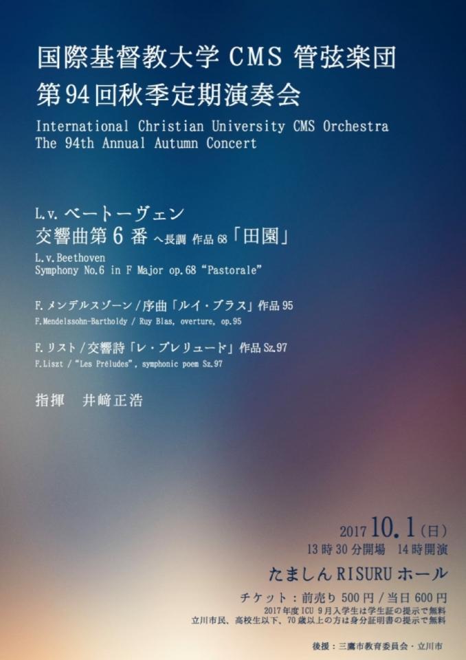 国際基督教大学CMS管弦楽団 第94回秋季定期演奏会