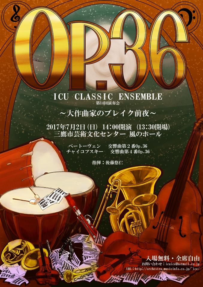 ICU CLASSIC ENSEMBLE 第14回演奏会