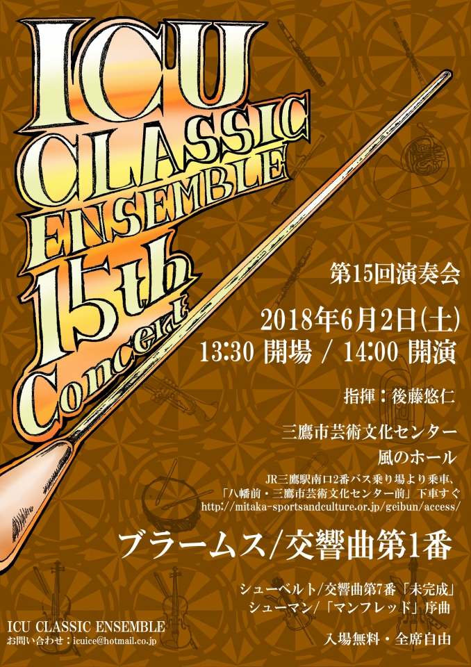 ICU CLASSIC ENSEMBLE 第15回演奏会