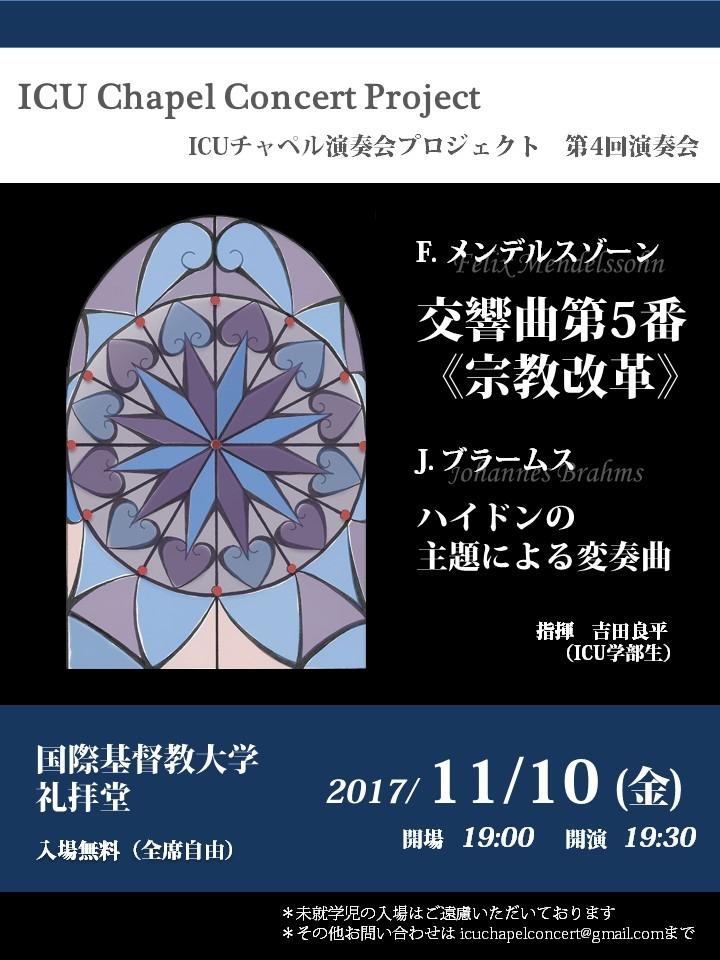ICUチャペル演奏会プロジェクト 第4回演奏会