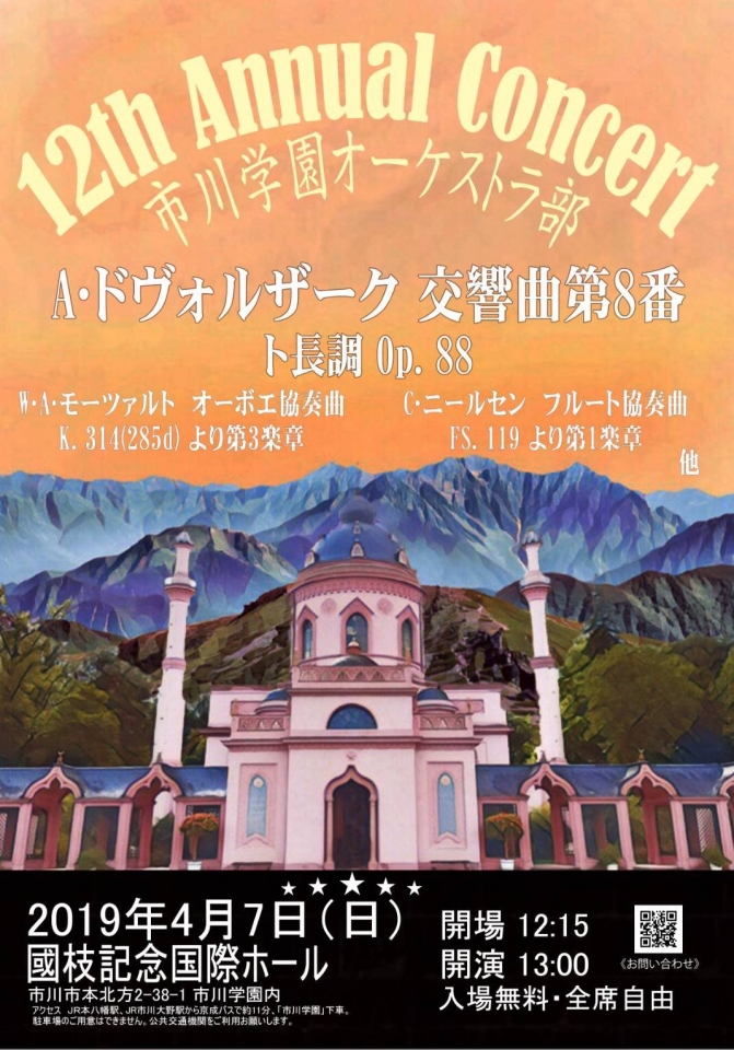 市川学園オーケストラ部 12th Annual Concert