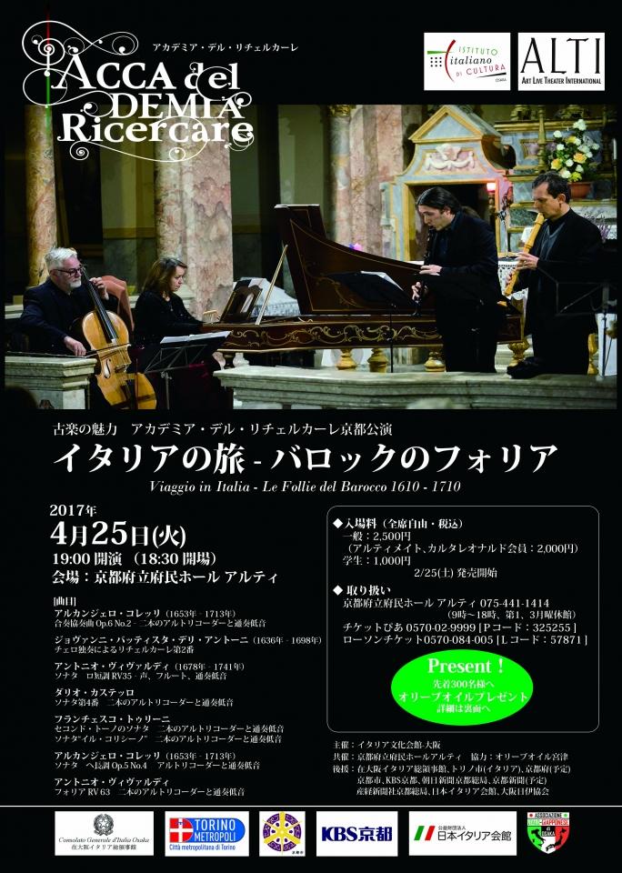 イタリア文化会館-大阪 アカデミア・デル・リチェルカーレ京都公演 『イタリアの旅 - バロックのフォリア』