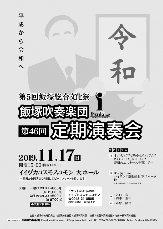 飯塚吹奏楽団 第46回定期演奏会