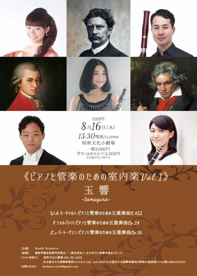 Musik Ikomaica ピアノと管楽のための室内楽vol.1 玉響~tamayura~