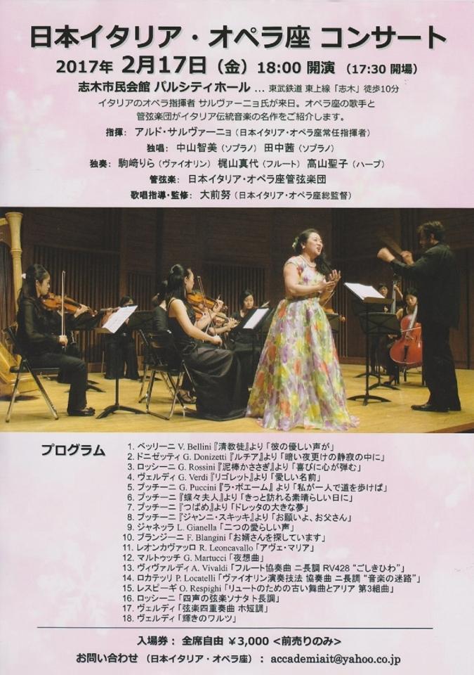 日本イタリア・オペラ座 日本イタリア・オペラ座コンサート