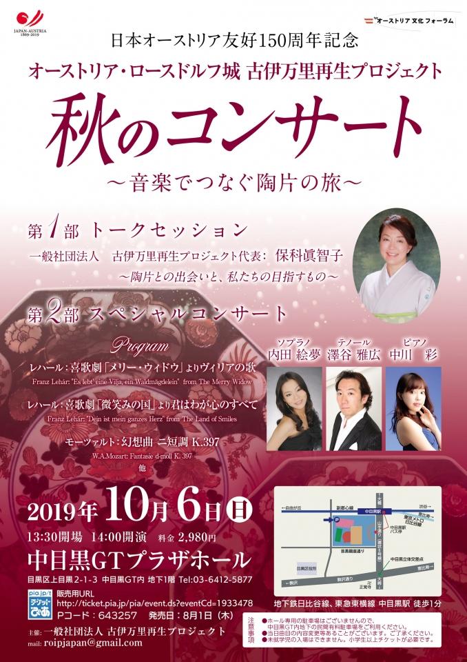一般社団法人 古伊万里再生プロジェクト 秋のコンサート 音楽でつなぐ陶片の旅