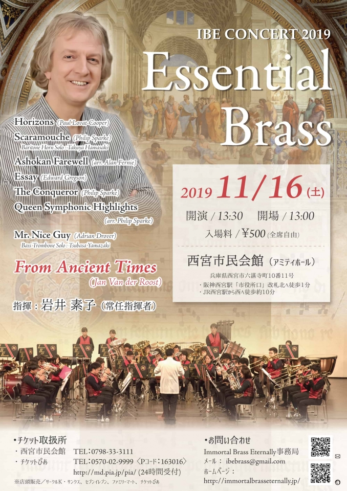 Immortal Brass Eternally IBEコンサート2019 Essential Brass