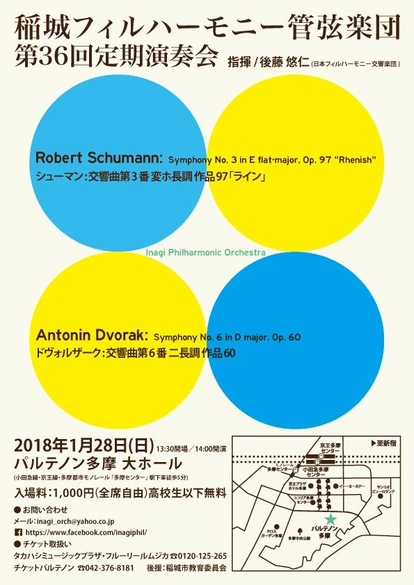 稲城フィルハーモニー管弦楽団 第36回定期演奏会