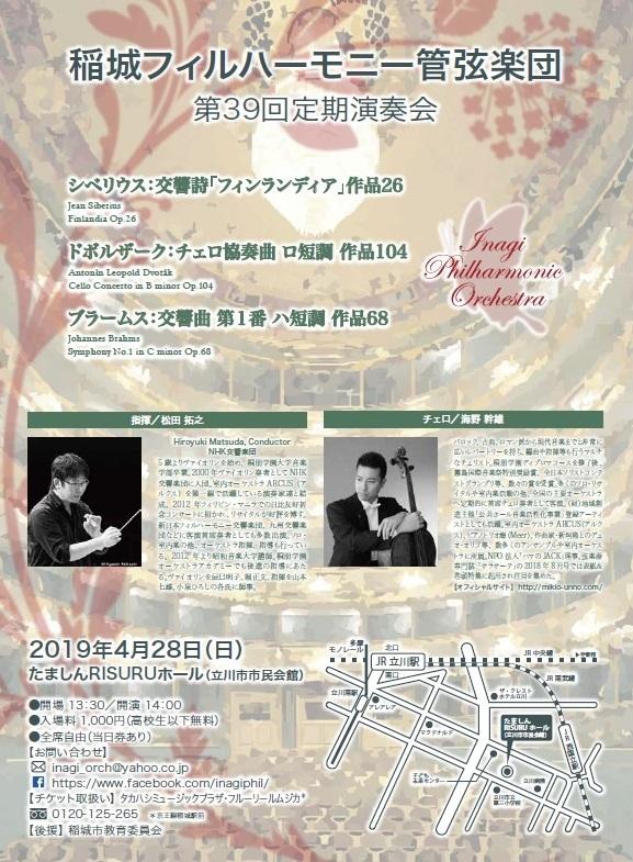 稲城フィルハーモニー管弦楽団 第39回定期演奏会