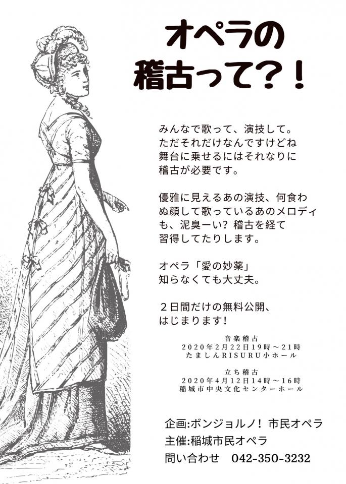 稲城市民オペラ ボンジョルノ!市民オペラ「愛の妙薬」公開稽古