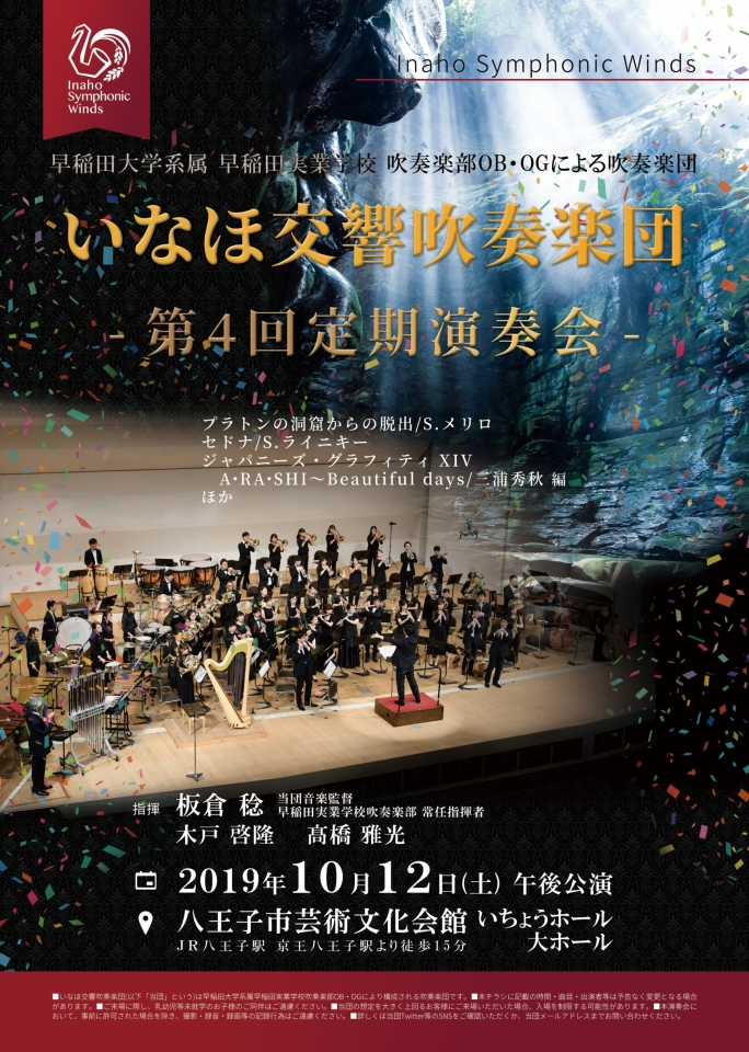 いなほ交響吹奏楽団 第4回定期演奏会
