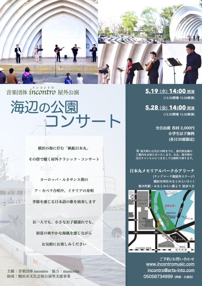 音楽団体incontro 海辺の公園コンサート