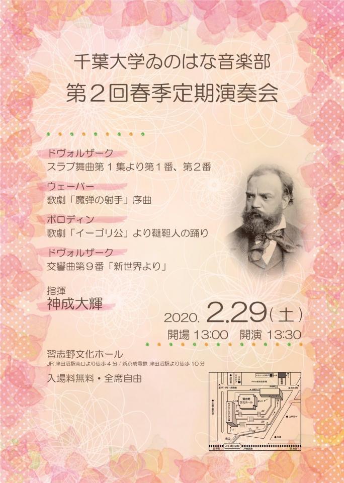 千葉大学ゐのはな音楽部 第2回春季定期演奏会