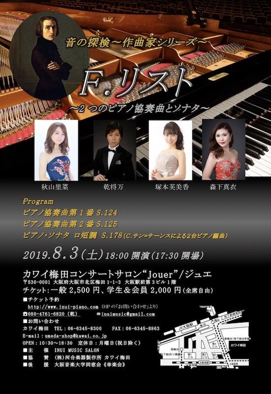 INUI MUSIC SALON F.リスト-2つのピアノ協奏曲とソナタ-
