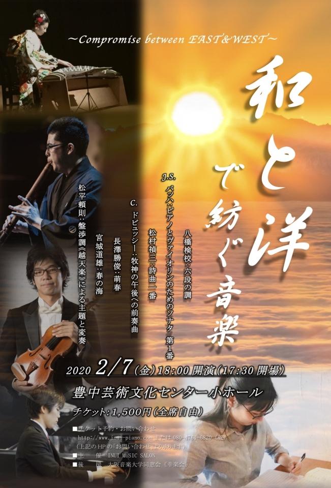 INUI MUSIC SALON 和と洋で紡ぐ音楽