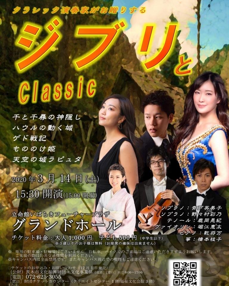 INUI MUSIC SALON ジブリとClassic