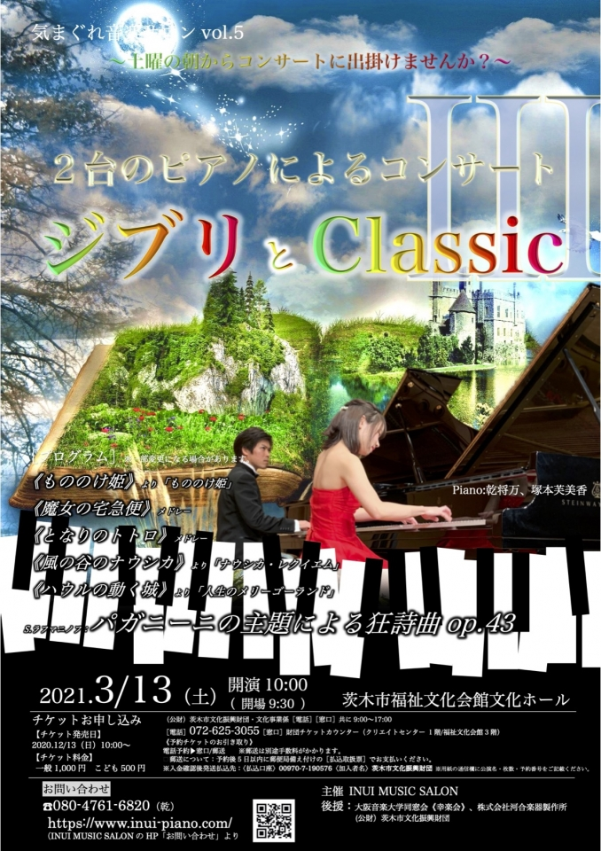 INUI MUSIC SALON 2台のピアノによるコンサート-ジブリとClassicⅢ-