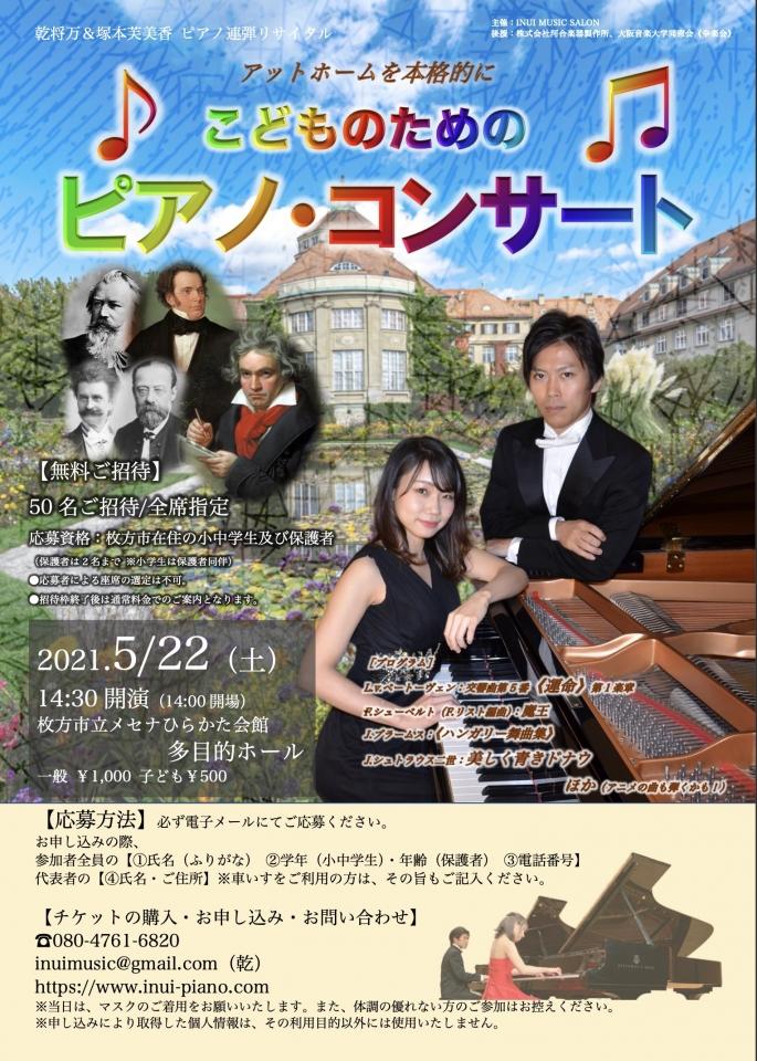 INUI MUSIC SALON 子どものためのピアノコンサート