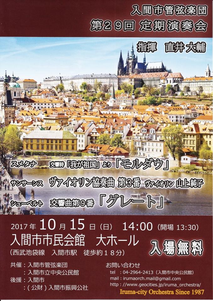 入間市管弦楽団 第29回定期演奏会
