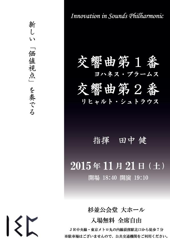 Innovation in Sounds Philharmonic 第1回定期演奏会
