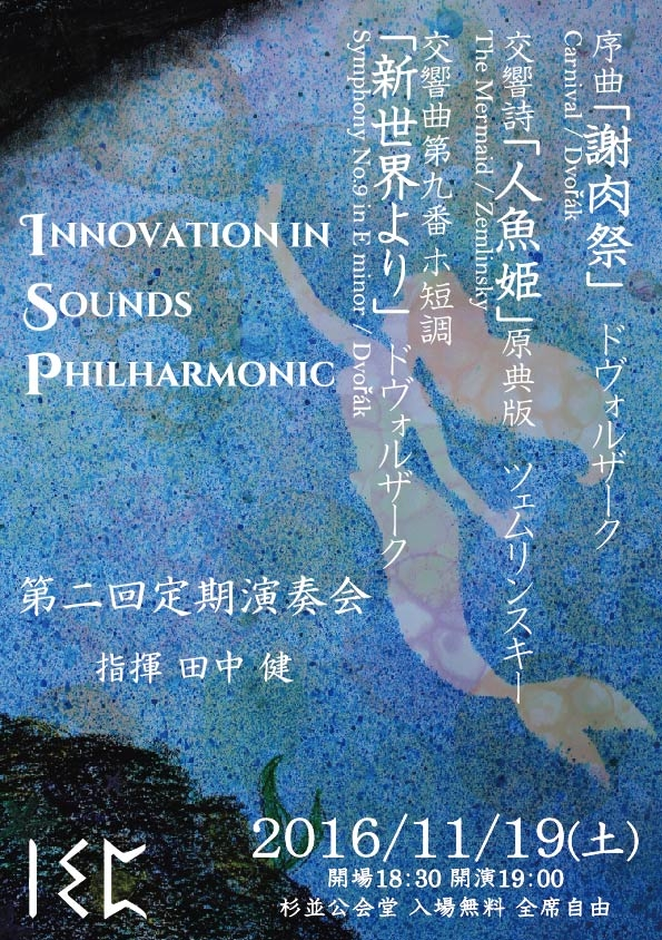 Innovation in Sounds Philharmonic 第2回定期演奏会
