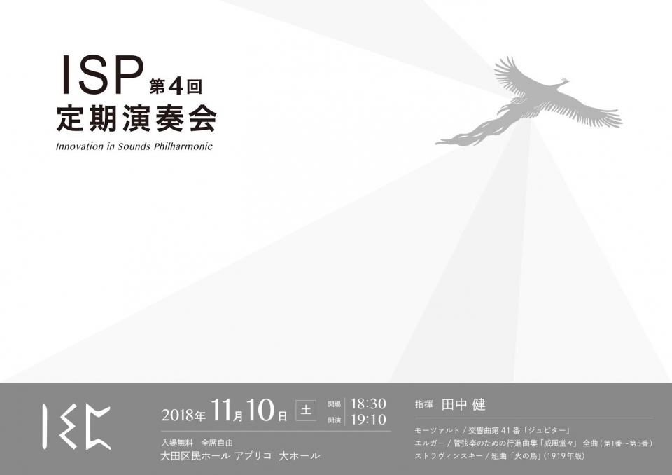 Innovation in Sounds Philharmonic 第4回定期演奏会