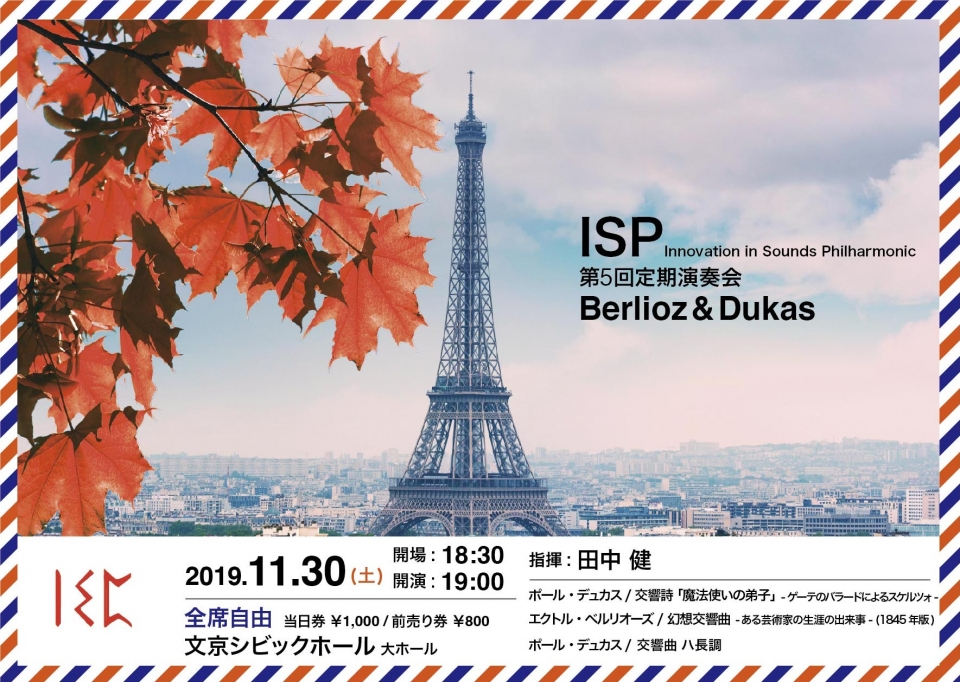 ISP-Innovation in Sounds Philharmonic- 第5回定期演奏会