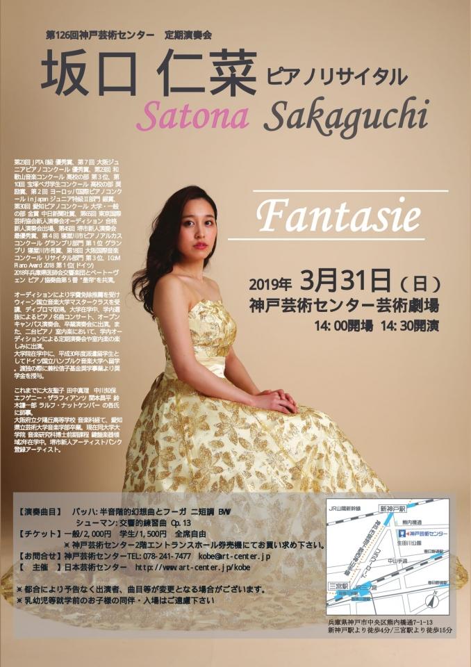 ㈱日本芸術センター 坂口仁菜ピアノリサイタル「Fantasie」