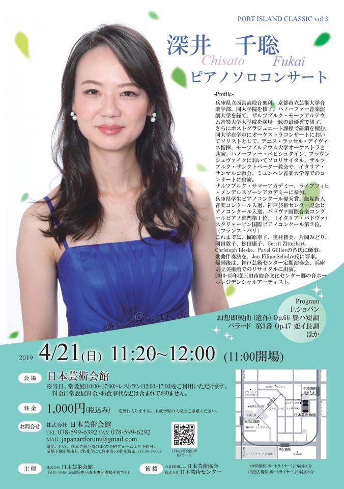 日本芸術会館 PORT ISLAND CLASSIC vol.3 深井千聡 ピアノソロコンサート