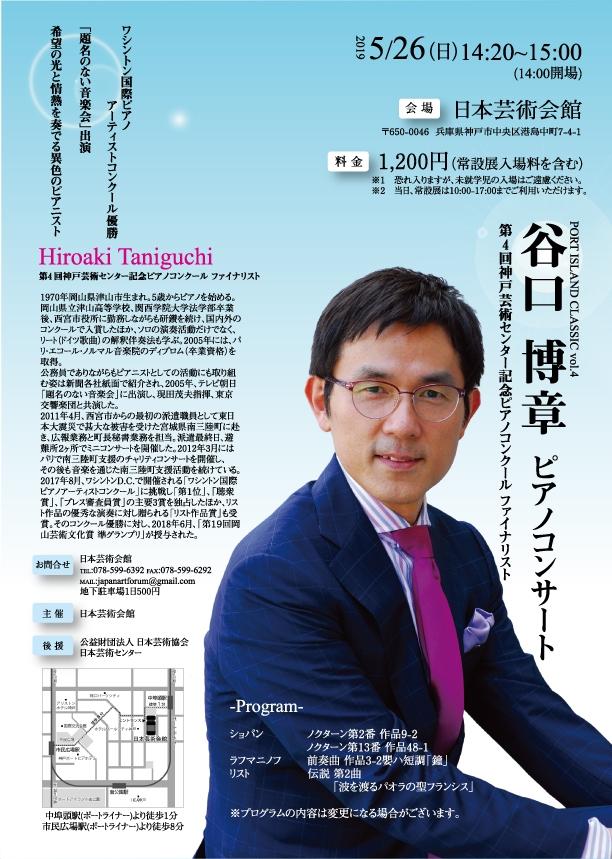 日本芸術会館 PORT ISLAND CLASSIC vol.4 谷口博章ピアノコンサート