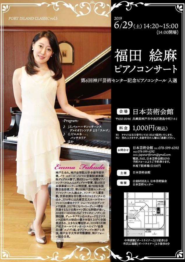 日本芸術会館 PORT ISLAND CLASSIC vol.5 福田絵麻ピアノコンサート