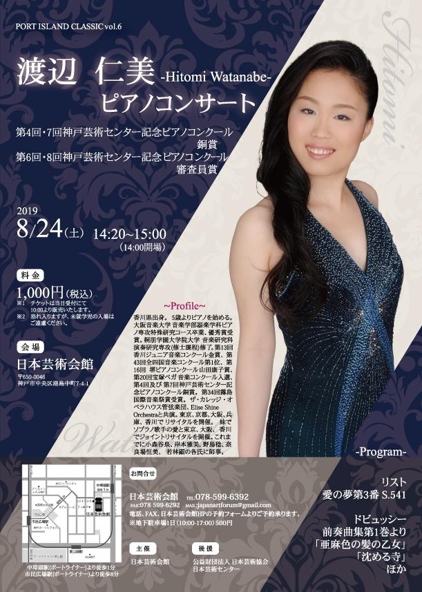日本芸術会館 ポートアイランドクラシックvol.6渡辺仁美ピアノコンサート