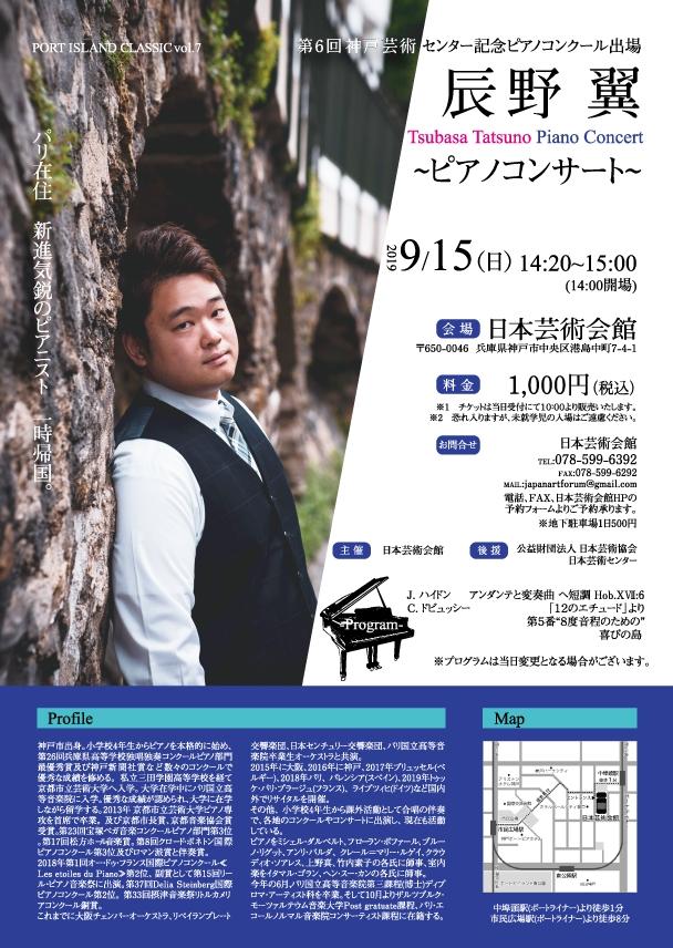 日本芸術会館 ポートアイランドクラシックvol.7辰野翼ピアノコンサート
