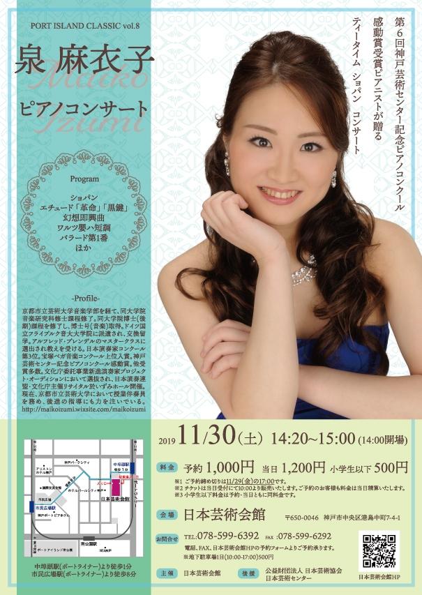 日本芸術会館 ポートアイランドクラシックvol.8泉麻衣子ピアノコンサート